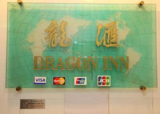 img-dragon-inn